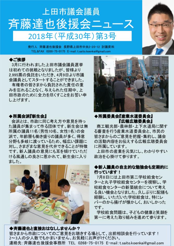 斉藤達也後援会ニュース 第3号