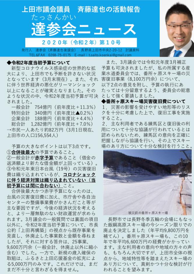 斉藤達也後援会ニュース 第10号