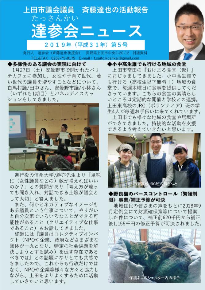 斉藤達也後援会ニュース 第5号
