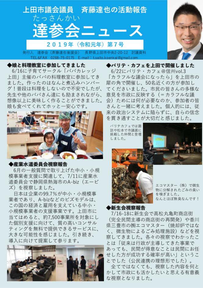 斉藤達也後援会ニュース 第7号