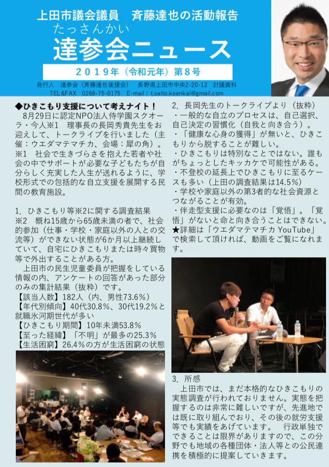 斉藤達也後援会ニュース 第8号