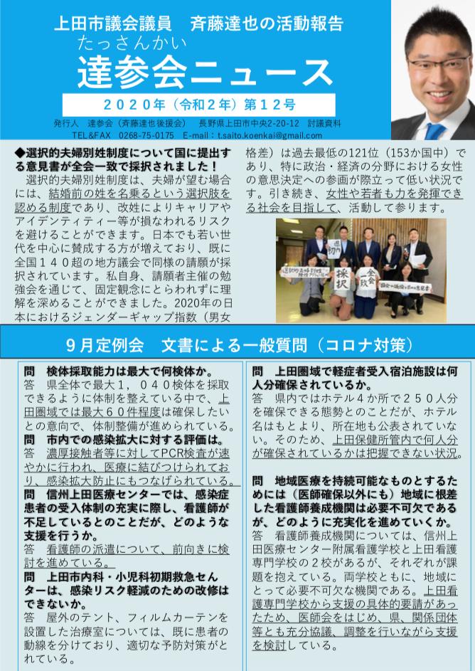 斉藤達也後援会ニュース 第12号
